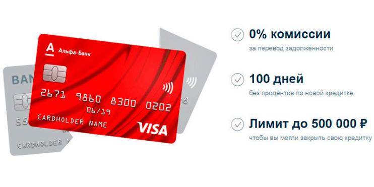 альфа банк карта 100 дней без процентов условия