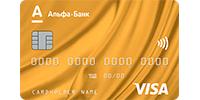 альфа банк кредитная карта 100 дней без процентов