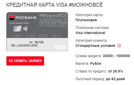 росбанк кредитная карта можно все условия