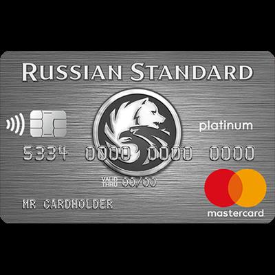Кредитная карта Платинум от банка Русский Стандарт — условия и отзывы