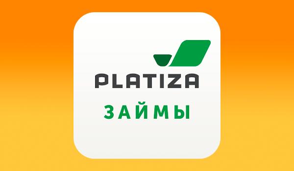 Платиза