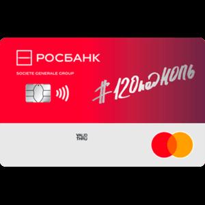 росбанк кредитная карта 120 дней без процентов