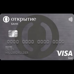 кредитная карта открытие 120 дней без процентов