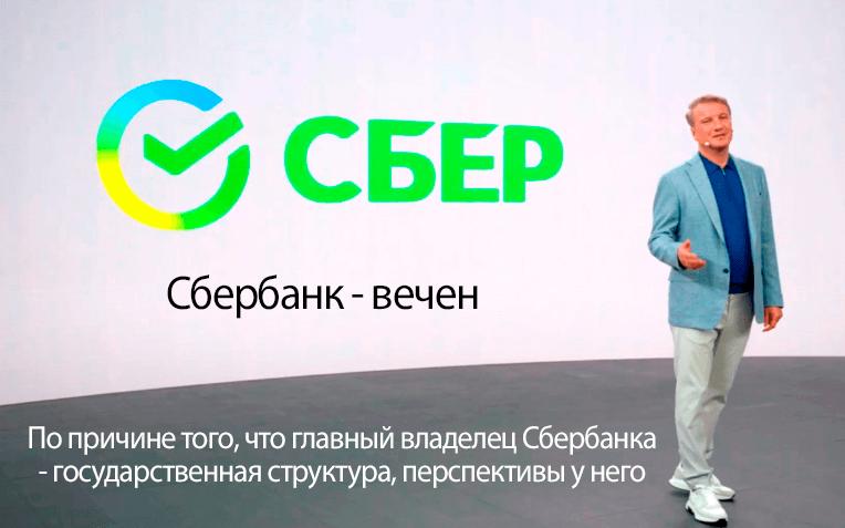 владелец сбербанка россии